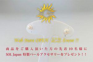 商品をご購入頂いた方の先着10名様に SOL Japan特製パールアクセサリーをプレゼント!!